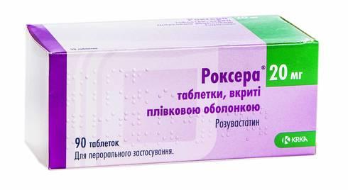Роксера таблетки 20 мг 90 шт
