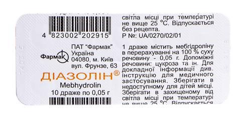 Діазолін драже 50 мг 10 шт