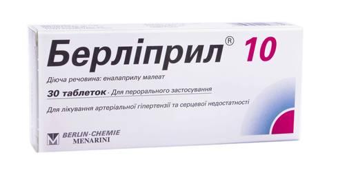Берліприл таблетки 10 мг 30 шт