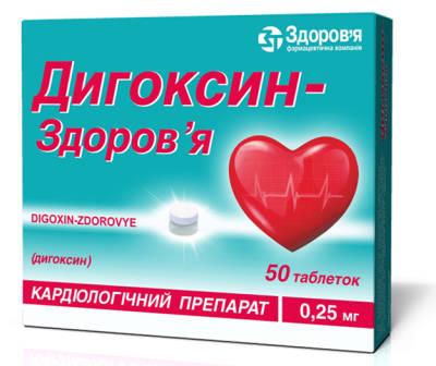 Дигоксин Здоров'я таблетки 0,25 мг 50 шт