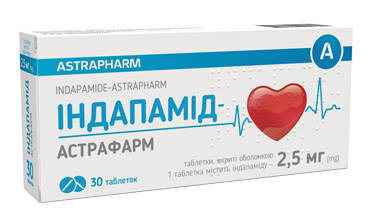 Індапамід Астрафарм таблетки 2,5 мг 30 шт