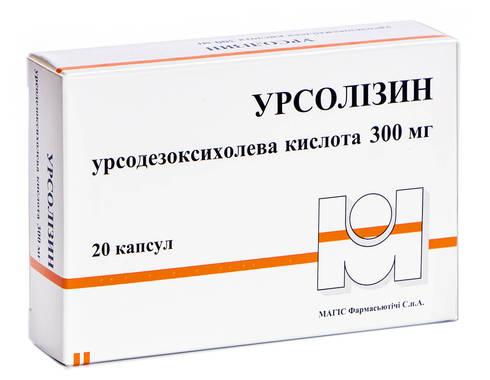 Урсолізин капсули 300 мг 20 шт