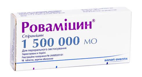 Роваміцин таблетки 1,5 млн МО 16 шт