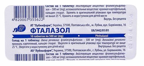 Фталазол таблетки 500 мг 10 шт