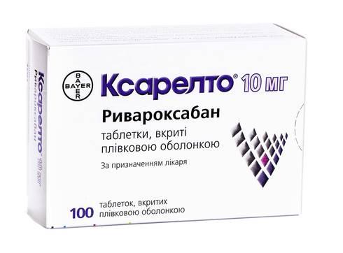Ксарелто таблетки 10 мг 100 шт