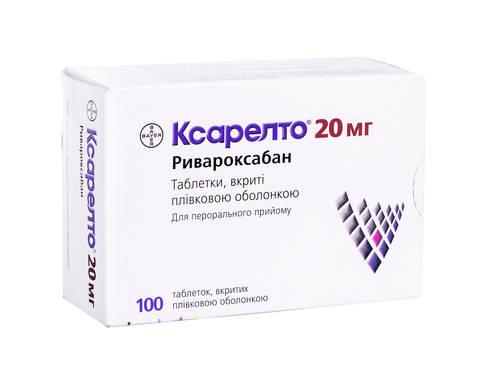 Ксарелто таблетки 20 мг 100 шт