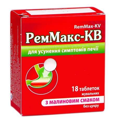 РемМакс-КВ з малиновим смаком таблетки жувальні 18 шт