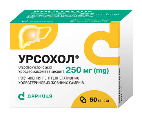Урсохол капсули 250 мг 50 шт
