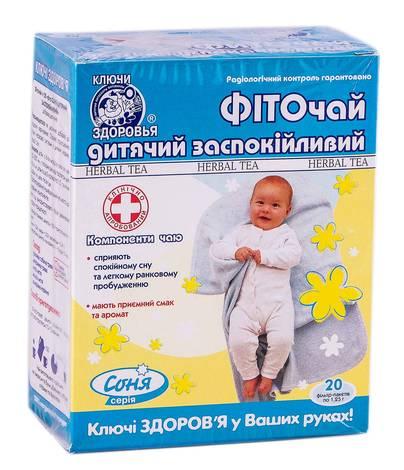 Ключі Здоров'я Фіточай №28 Дитячий заспокійливий 1,25 г 20 фільтр-пакетів