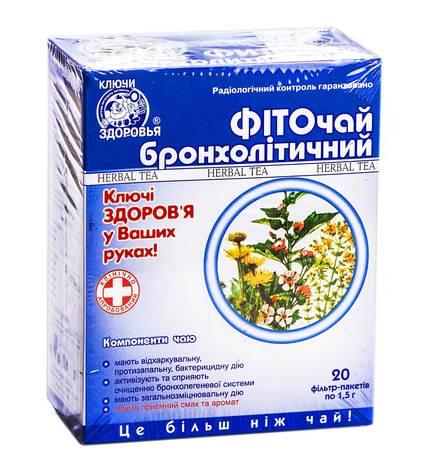 Ключі Здоров'я Фіточай №5 Бронхолітичний 1,25 г 20 фільтр-пакетів